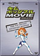 ディズニー/キム・ポッシブル ザ・ムービー ドラマチック・ナイト