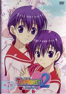 To Heart2 第7巻 [初回限定生産]