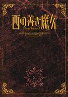 西の善き魔女 第2巻 [初回限定版]