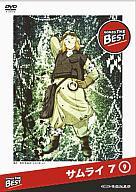SAMURAI 7 GONZO THE BESTシリーズ 第九巻
