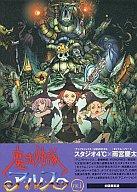 魔法少女隊アルス 通常版全7巻セット