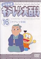 よりぬきキテレツ大百科 VOL.16 「キテレツ斎編」