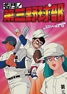 名門!第三野球部 6