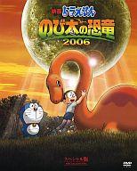 映画ドラえもん のび太の恐竜2006[スペシャル版]