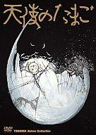 「天使のたまご」TOKUMAアニメコレクション