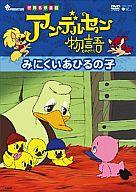 アンデルセン物語 コンプリートDVD-BOX(14枚組)