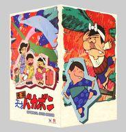 元祖天才バカボン DVD-BOX 2