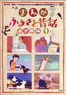 まんが・ふるさと昔話 西日本編(1)