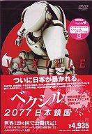 ベクシル-2077  日本鎖国- [通常版]