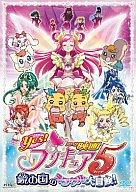 映画Yes!プリキュア5 鏡の国のミラクル大冒険! [限定版](未修正版)