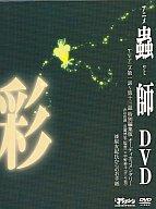 アニメ 蟲師 DVD[月刊アフタヌーン 2006/05号付録]