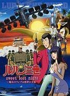 ルパン三世 sweet lost night ~魔法のランプは悪夢の予感~[初回限定版 / DVD+CD]