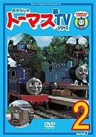 きかんしゃトーマス 新TVシリーズ <第9シリーズ>(2)