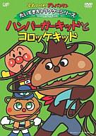 それいけ!アンパンマン ハンバーガーキッド「ハンバーガーキッドとコロッケキッド」