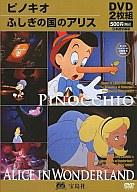 ピノキオ / ふしぎの国のアリス