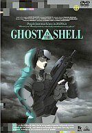 GHOST IN THE SHELL/攻殻機動隊[EMOTION the best]
