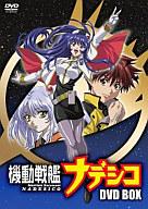 機動戦艦ナデシコ DVD-BOX