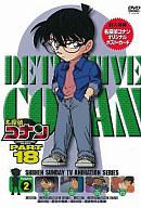 名探偵コナン PART18 Vol.2
