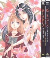 妖しのセレス DVD-BOX[EMOTION the Best]