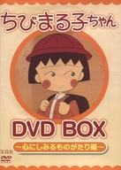 ちびまる子ちゃん DVD BOX -心にしみるものがたり編-