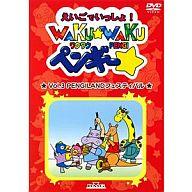 WAKU-WAKUペンギー Vol.3