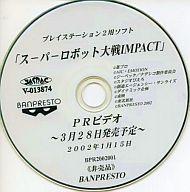 プレイステーション2用ソフト 「スーパーロボット大戦IMPACT」 PRビデオ