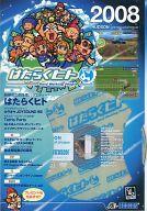 ハドソン ゲームカタログ2008