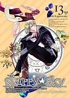 Starry☆Sky vol.13~Episode Ophiuchus~ スペシャルエディション(完)