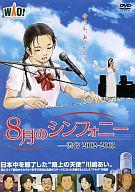 8月のシンフォニー 渋谷2002~2003