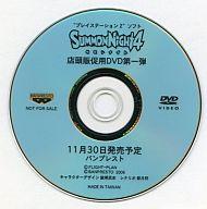 サモンナイト4 店頭販促用DVD第一弾