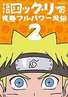 ナルトSD ロック・リーの青春フルパワー忍伝 (2)