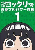 ナルトSD ロック・リーの青春フルパワー忍伝 (1)
