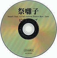 祭囃子 buzzG feat. GUMI extend Power Rev. ZERO ビデオクリップ