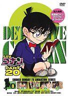 名探偵コナン PART20 Vol.8