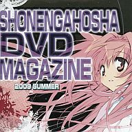 少年画報社 DVD MAGAZINE 2009 SUMMER
