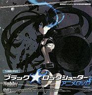 ブラック★ロックシューター 月刊ホビージャパン2010年9月号付録