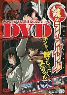 チャンピオンRED プレミアムDVD(チャンピオンRED2008年12月号付録)