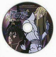 間の楔 小説Chara Vol.25特別付録「間の楔」OVA化記念SPECIAL DVD