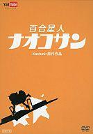 百合星人ナオコサン(3) Third Party 特典DVD