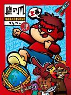 秘密結社 鷹の爪.jp DVD-BOX 上巻