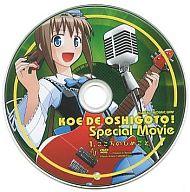 KOE DE OSHIGOTO! Special Movie(こえでおしごと! take4[初回限定版]付録DVD)