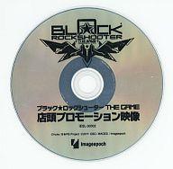 ブラック★ロックシューター THE GAME 店頭プロモーション映像