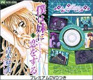 僕は妹に恋をする Special Animation DVD(コミック8巻付録)