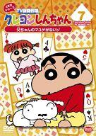 クレヨンしんちゃん TV版傑作選 2年目シリーズ 7 父ちゃんのマユゲがないゾ