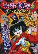 学校の怪談 アニメDVD 2008 上巻