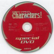 日経キャラクターズ! Special DVD(日経キャラクターズ! 2004年5月号特別付録)