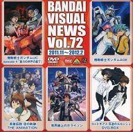 BANDAI VISUAL NEWS Vol.72 (2011.11~2012.2)