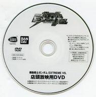 機動戦士ガンダム EXTREME VS. 店頭放映用DVD