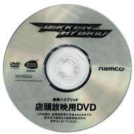 TEKKEN HYBRID 鉄拳ハイブリッド 店頭放映用DVD