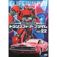 超ロボット生命体 トランスフォーマー プライム Vol.22